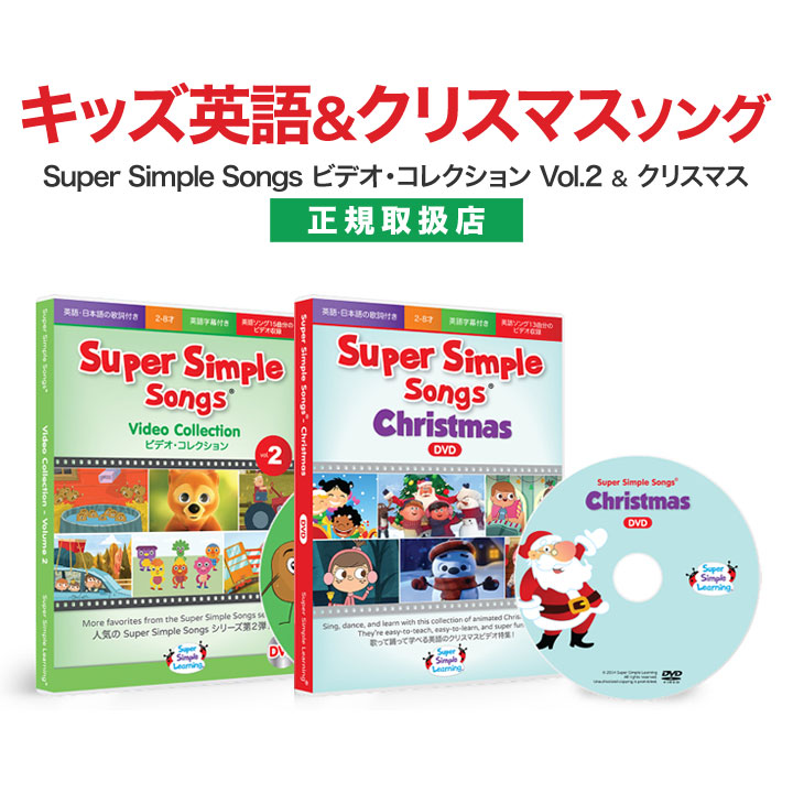 super simple songs video collection vol 2 and christmas songs dvd set super simple song kids english teaching english songs - Super Simple Songs Christmas