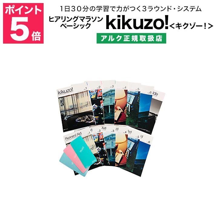 ヒアリングマラソン・ベーシック kikuzo! <キクゾー!> 【アルク 正規販売店 特典付】 alc 英語教材 英会話教材 ヒアリングマラソン