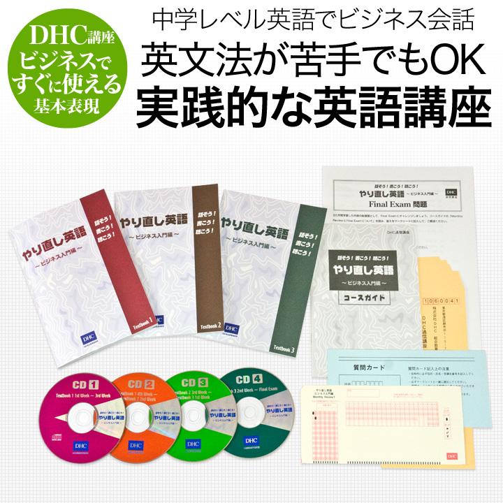 やり直し英語 ビジネス入門編(DHC通信講座 DHC DHC総合教育研究所 中学英語 ビジネス英語)