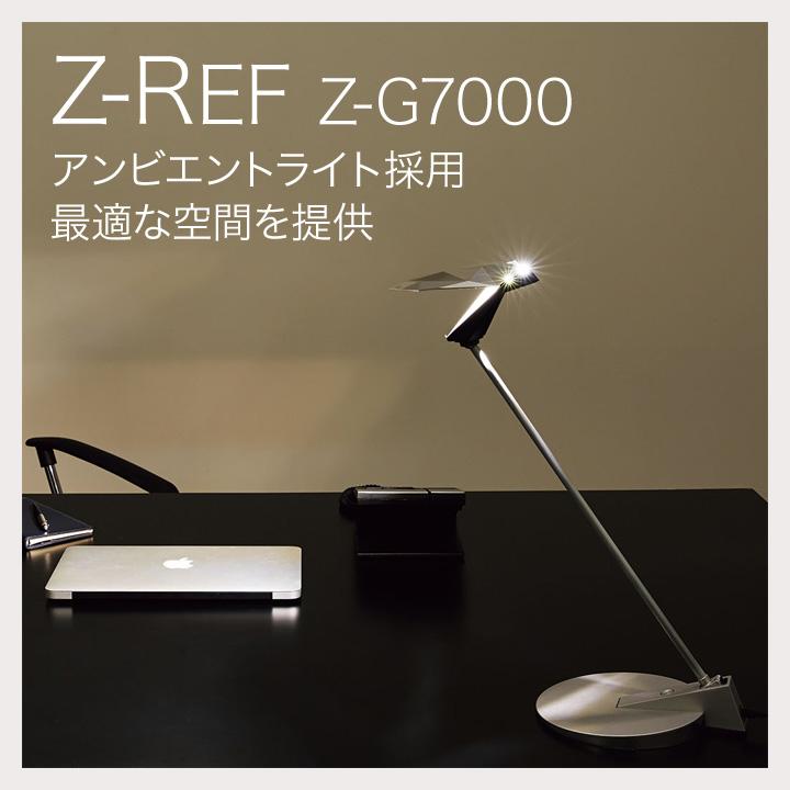 デスクライト 山田照明 Z-LIGHT Z-G7000【正規販売店】Zライト Z-G7000 LEDデスクライト 高演色Ra97 自然光LED 目に優しい 電気スタンド LEDスタンド 調光機能 高級 照明