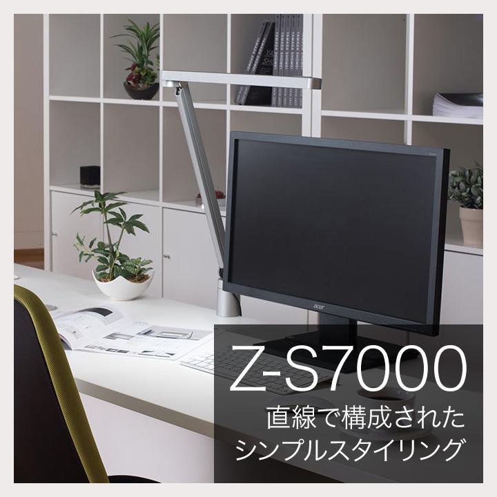 デスクライト 山田照明 Z-LIGHT Z-S7000 【正規販売店】 Zライト Z-S7000SL Z-S7000W LEDデスクライト 高演色Ra80 自然光 LED 目に優しい 電気スタンド LEDスタンド 調光 調色