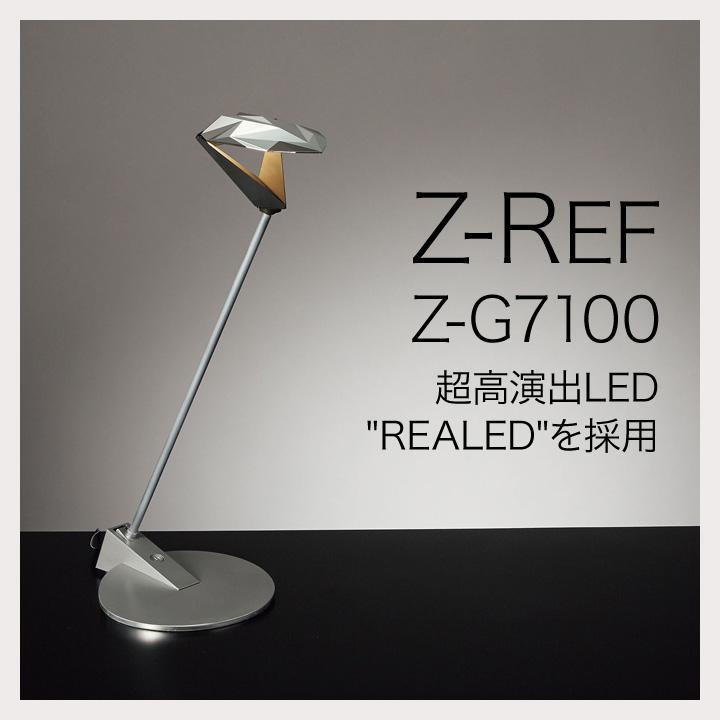 デスクライト 山田照明 Z-LIGHT Z-G7100 【正規販売店】 Zライト Z-G7100 LEDデスクライト 高演色Ra97 自然光LED 目に優しい 電気スタンド LEDスタンド 調光機能 高級 照明 ポイント2倍