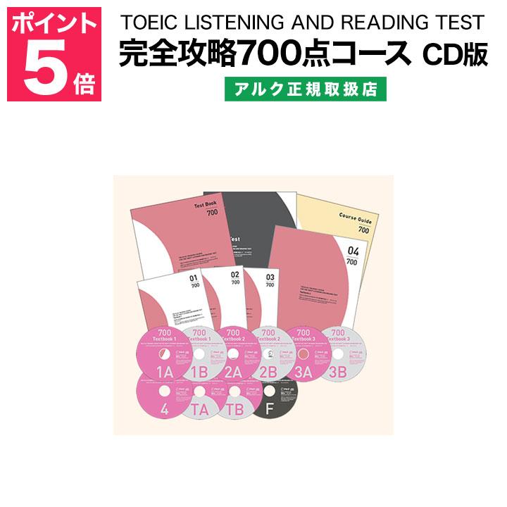 TOEIC (R) LISTENING AND READING TEST 完全攻略700点コース CD版 【アルク 正規販売店 特典付】 ビジネス英語