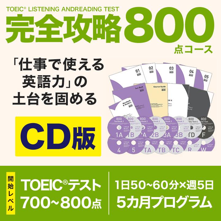 TOEIC (R) LISTENING AND READING TEST 完全攻略800点コース CD版 【アルク 正規販売店 特典付】 TOEIC教材 資格取得 ビジネス英語