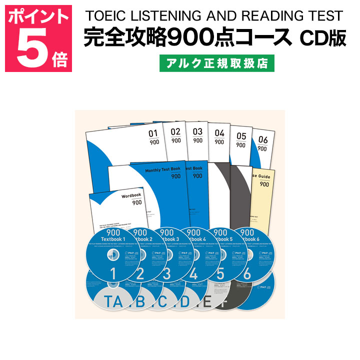 ALC regular store for TOEIC LISTENING AND READING TEST perfection capture  900 points course CD