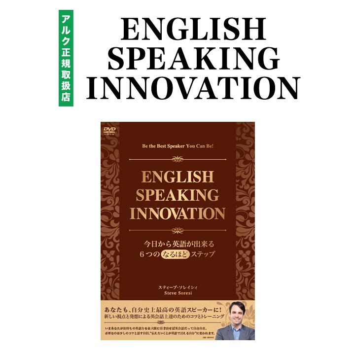 ENGLISH SPEAKING INNOVATION 今日から英語が出来る6つのなるほどステップ アルク 正規販売店
