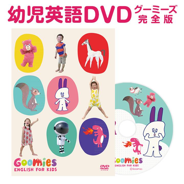 【おすすめ】 幼児英語 DVD Goomies English for Kids グーミーズ 英語教材 子供英語 子供 幼児 英語 アニメ 発音 歌 英会話 知育 知育玩具 教材 おもちゃ 男の子 女の子 1歳 1歳半 2歳 2歳半 3歳 4歳 5歳 6歳 小学生 グミ かわいい 恐竜