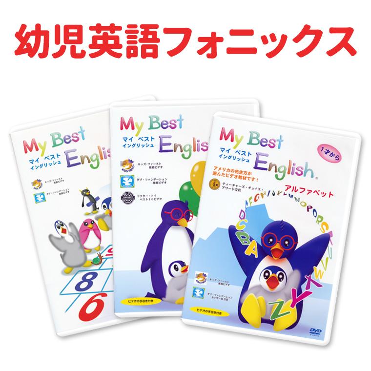 幼児英語 DVD My Best English DVD 3巻セット 【送料無料】 英語教材 マイベストイングリッシュ 英語 幼児 子供 知育 子ども 児童 子供用 歌 英語の歌 英会話 phonics 知育玩具 おもちゃ 子供英語