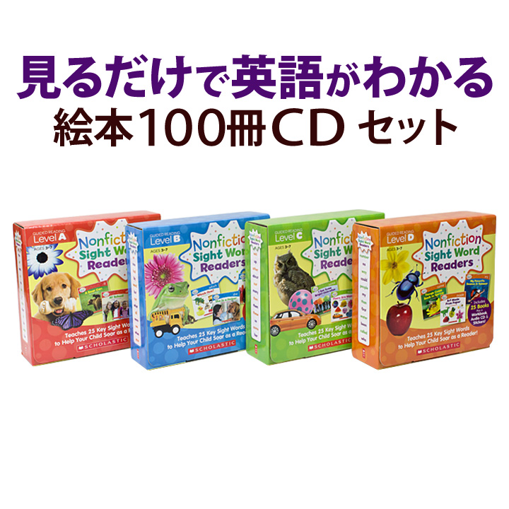 【おすすめ 特典付】 Scholastic Nonfiction Sight Word Readers 全4巻セット 英語絵本 100冊 CDセット サイト ワード リーダーズ 幼児英語 CD 子供 子ども 児童 英語 絵本 英語教材 知育教材