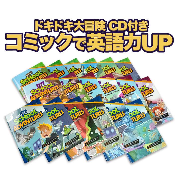 マンガで英語学習 School Adventures Graded Comic Readers 全巻セット CD付き 18冊セット LEVEL1 2 3のセット 子供 コミック 漫画 英語 CD 英語絵本 多読 多聴 英語教材 朗読音声CD付属