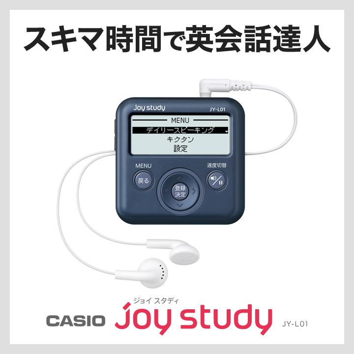 카시오 조이 스터디 JY-L01 joy study 디지털 학습 툴 영어 영어 교재 영어회화 교재