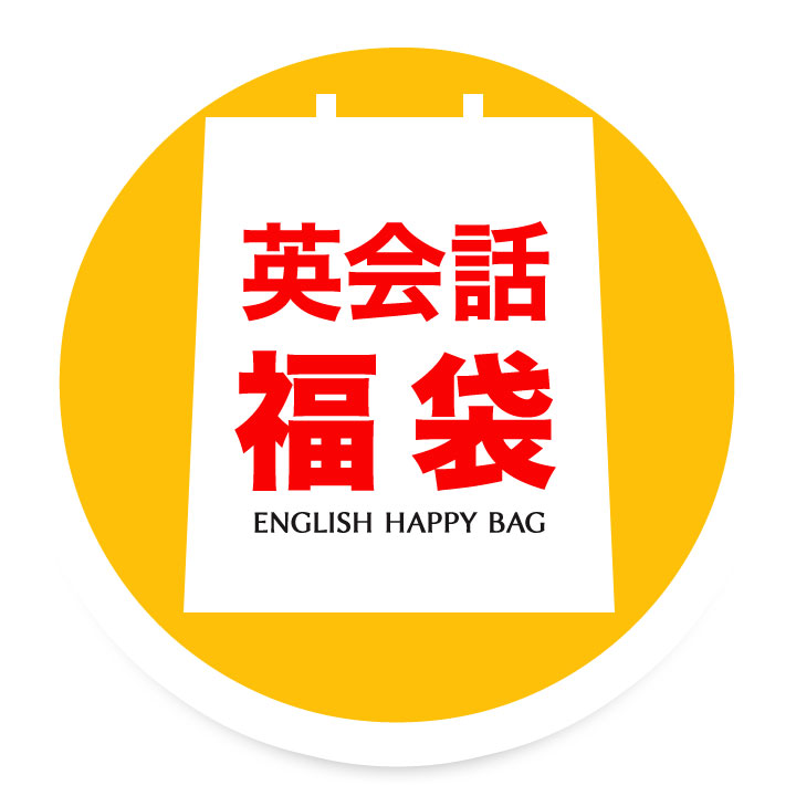福袋 英会話福袋 【送料無料 代引手数料無料】 英語教材 英会話教材セット