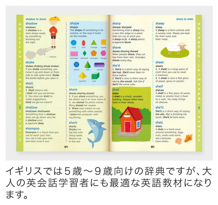 楽天市場 おすすめ イギリスの子ども辞典 first illustrated