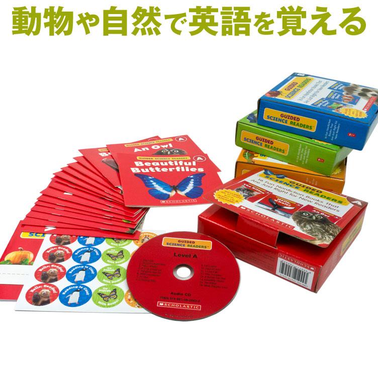 絵本 セット 64冊 CD Scholastic Guided Science Readers Level A to D Box Set 【正規販売店】 スカラスティック サイエンスリーダーズ セット CD4枚 英語絵本 英語 音 幼児 子供 CD 本 英語教材 長文読解 多読 多聴 英会話 教材 学習