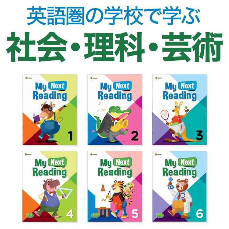 My Next ポイント2倍 Reading My Student Student Book 6冊セット ポイント2倍, 三股町:1e5891f7 --- gallery-rugdoll.com