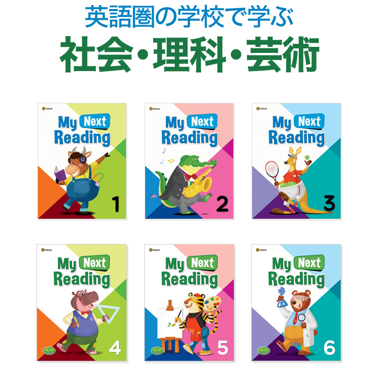 My Next Reading Student Book 6冊セット ポイント2倍