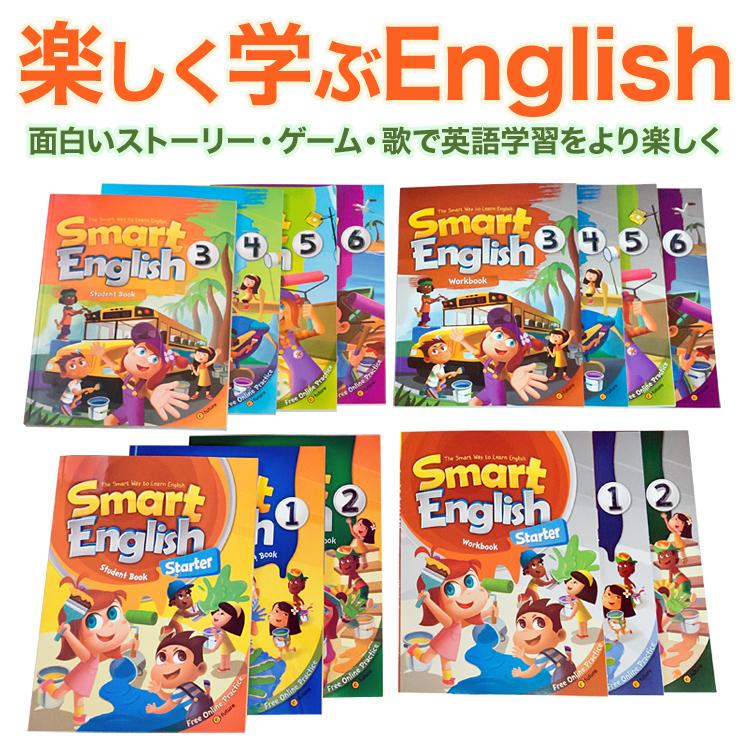 Smart English Book Student Smart English Book + Workbook 14冊セット ポイント2倍, 加藤時計店 Gショック:ed111492 --- gallery-rugdoll.com