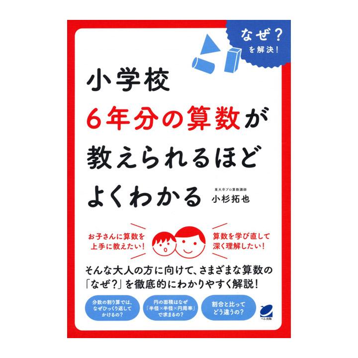 Eigo 到小学6年份的算术被教的程度很清楚的贝雷帽出版 日本