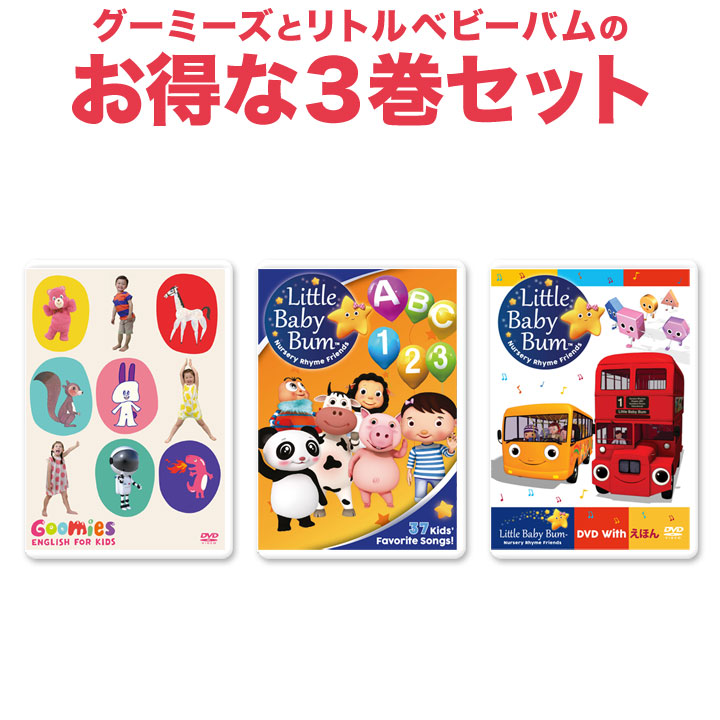 Goomies と Little Baby Bum DVD3巻セット 【正規販売店】 幼児英語DVD