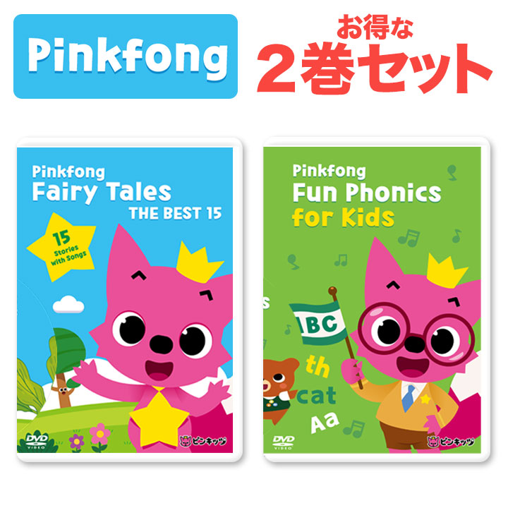 Pinkfong DVD 2巻セット 【正規販売店】 幼児英語 ピンキッツ ピンクフォン 子供英語 マザーグース 1歳 1歳半 2歳 2歳半 3歳 4歳 5歳 おしゃれ 英語耳 子ども リスニング プレゼント