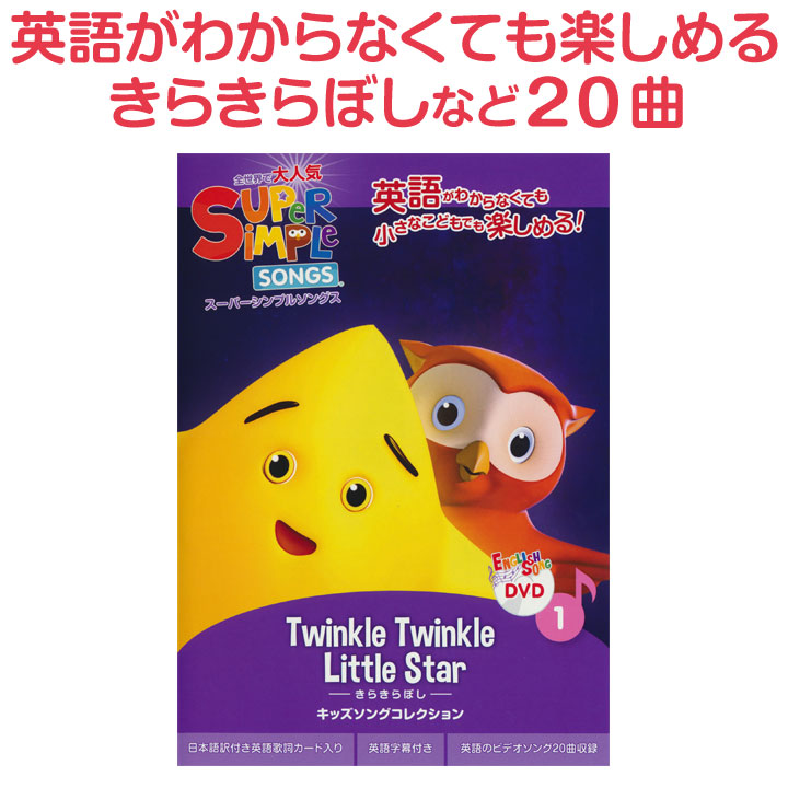 Infant English DVD Super Simple Songs きらきらぼし DVD1 supermarket Shin pull  songs kids song collection glitter star supermarket Shin pull songs  birthday