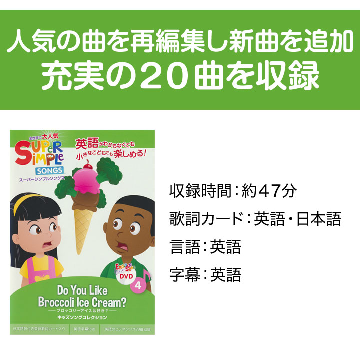 Do you like the infant English DVD Super Simple Songs Do you Like Broccoli  Ice Cream? supermarket Shin pull song broccoli ice? Song of English song