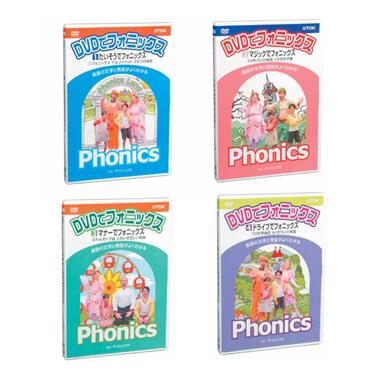 幼児英語 DVDでフォニックス4巻セット 【送料無料】 英語教材 松香フォニックス DVD mpi 知育玩具 3歳 4歳 5歳 6歳 7歳 小学生 児童 英語 幼児 子ども 子供 フォニックス 英会話教材