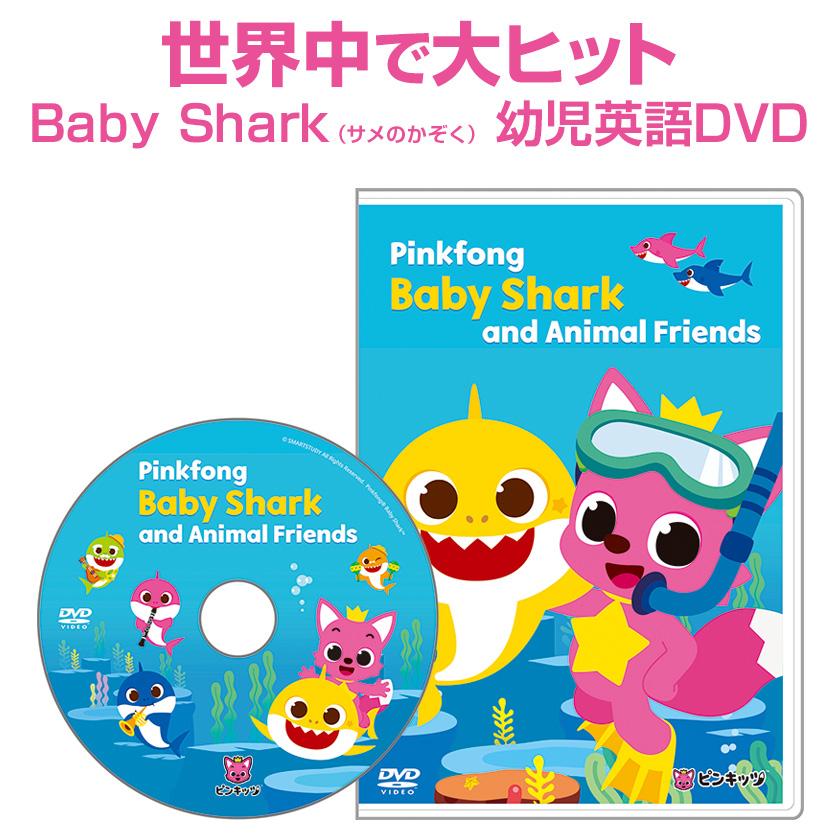 ベイビー・シャーク 幼児英語 DVD Pinkfong Baby Shark and Animal Friends 【正規販売店】 子供 ベビー 英語 ピンクフォン 赤ちゃんサメ 英語の歌 歌詞 幼児 ダンス サメのかぞく 英語教材 子供英語 童謡 2歳 3歳 4歳 5歳 6歳 プレゼント