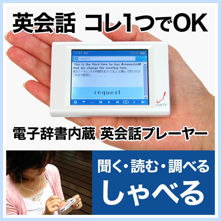 """电子字典变成了英语教材的""""ltalk-TV""""(英语会话教材录音机MP3播放器功能电子字典功能一塞古电视功能SALE价格)"""