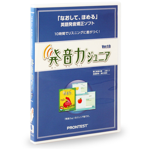 English teaching pronunciation (R) Jr  (pronunciation proficiency junior to  free upgrade download upgrade Edition free English pronunciation listening