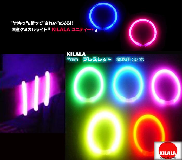 国産ケミカルライト『KILALA』☆7mmブレスレット☆☆☆☆☆☆ 業務用 50本入