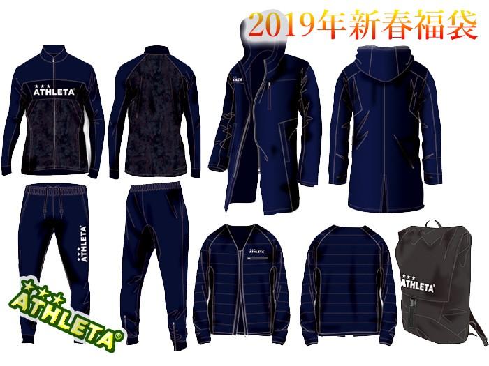2019年 ATHLETA/アスレタ 福袋 メンズ WINTER セット(FUK-19)