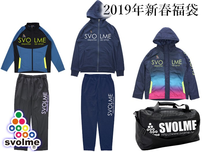 2019年 SVOLME/スボルメ 福袋 ジュニア (184-28399)