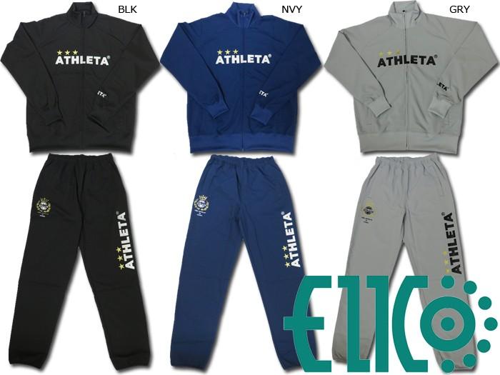 ATHLETA/アスレタ 2017新作 別注 ストレッチウーブン スーツ ジャケット・パンツ 上下セット (EI-013) (エイコーオリジナル)