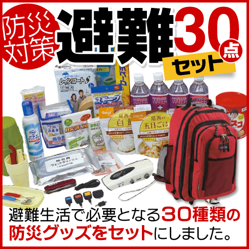 避難30点セット【送料無料】