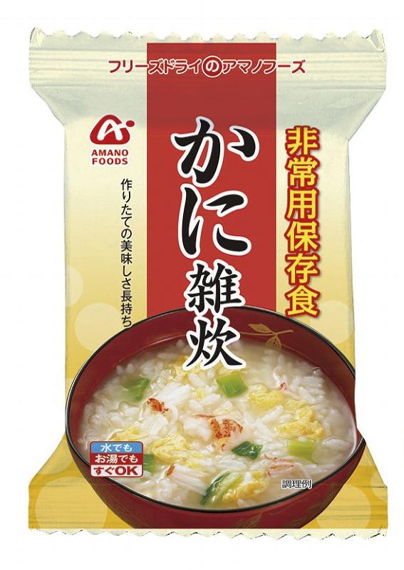 かに雑炊 【50食分】
