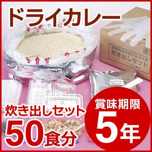 尾西食品/アルファ米/炊き出しセット (賞味期限5年)<5kg 50食分>ドライカレー