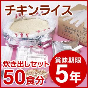 尾西食品/アルファ米/炊き出しセット (賞味期限5年)<5kg 50食分>チキンライス