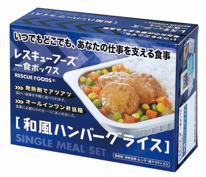 レスキューフーズ 1食ボックス ハンバーク゛ 【12箱入】
