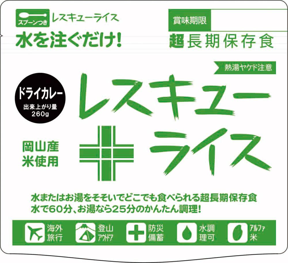 レスキューライス 7年保存 ドライカレー 【100食入】