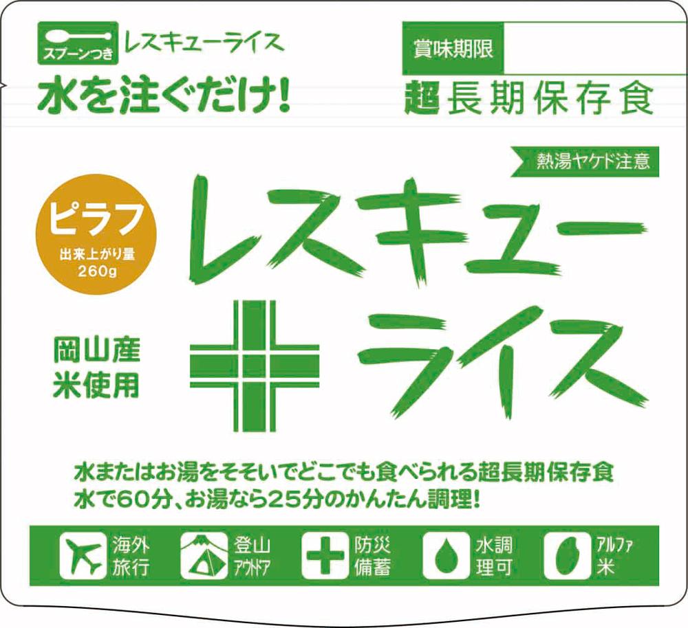 レスキューライス 7年保存 ピラフ 【100食入】