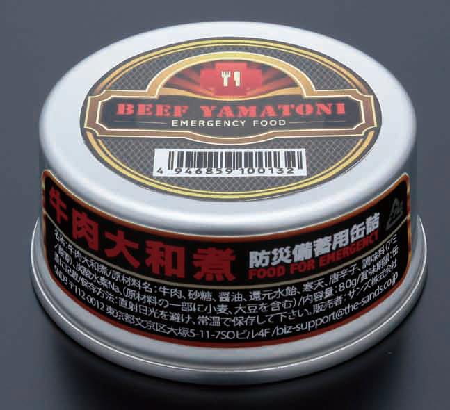 防災備蓄用5年保存缶詰 牛肉大和煮 【48缶入】