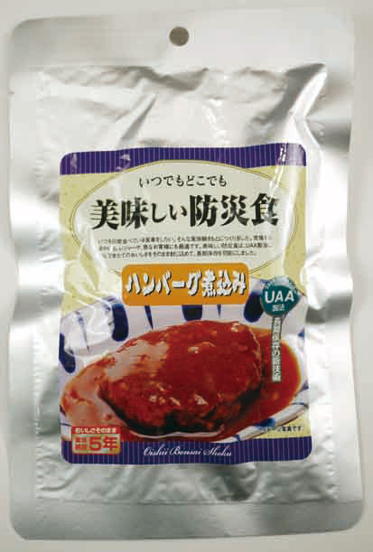 ★最安値挑戦中!美味しい防災食 ハンバーグ煮込み 【50食入】