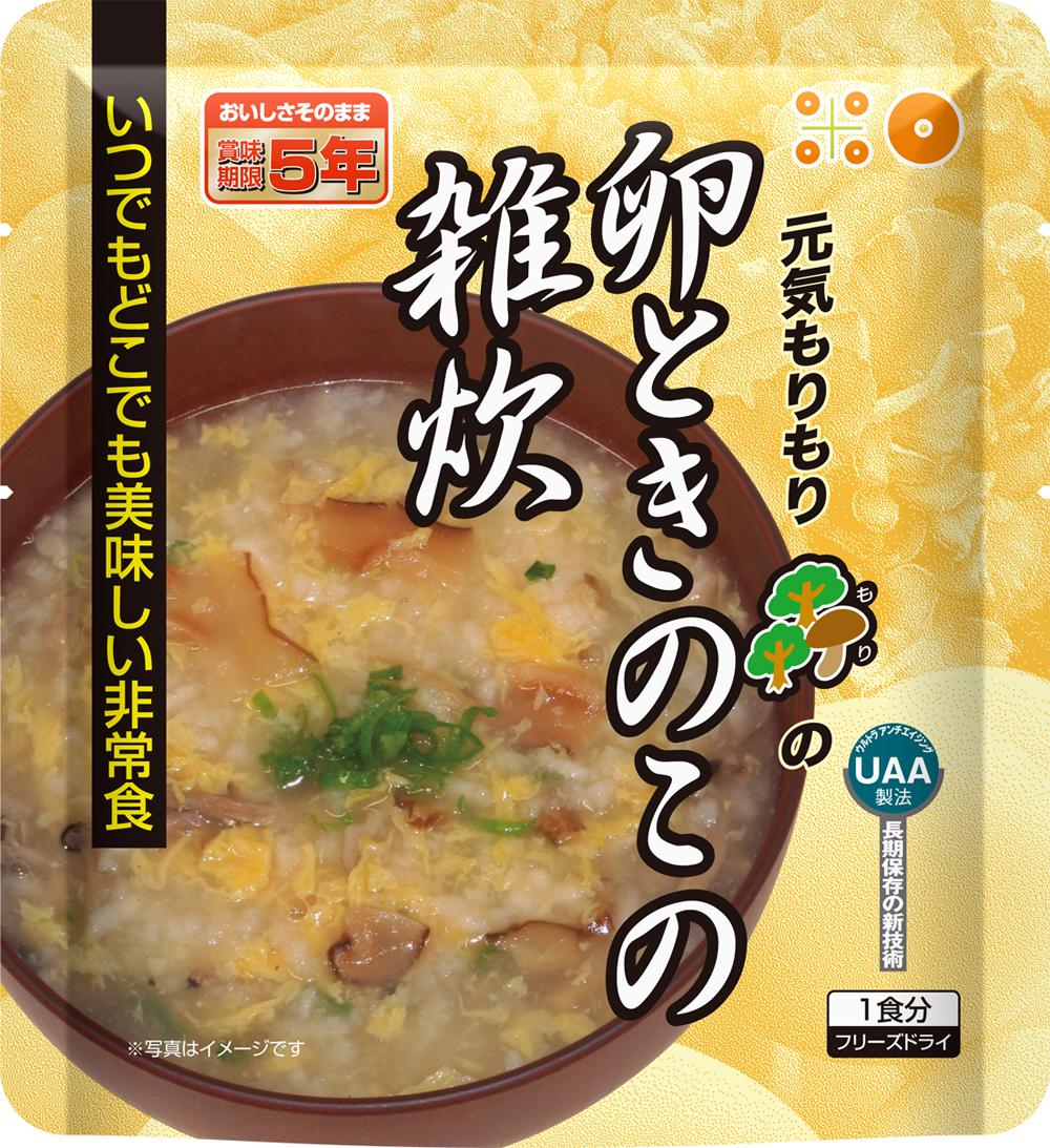美味しい非常食 卵ときのこの雑炊 【50食入】