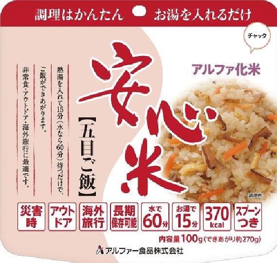 安心米 五目ご飯 100g 【50食入】