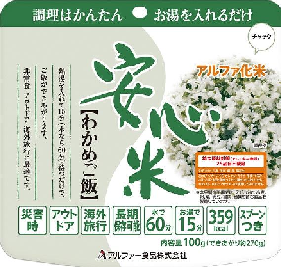安心米 わかめご飯 100g 【50食入】