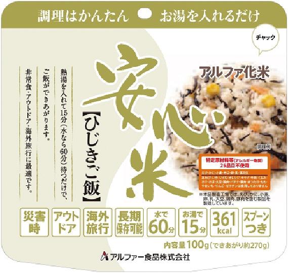 安心米 ひじきご飯 100g 【50食入】