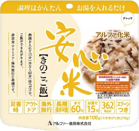 安心米 きのこご飯 100g 【50食入】