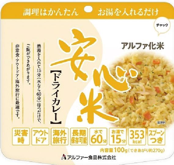 安心米 ドライカレー 100g 【50食入】