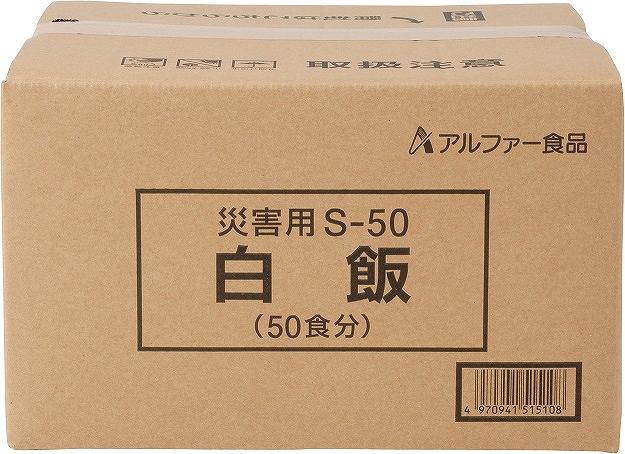 アルファ化米炊き出しセット(50食分)災害用 きのこご飯
